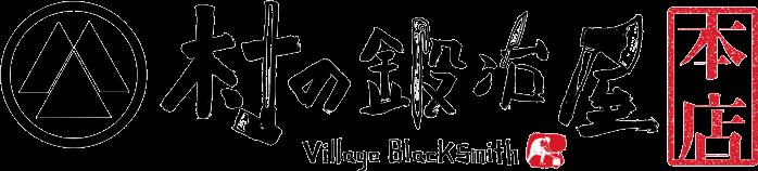 村の鍛冶屋 本店